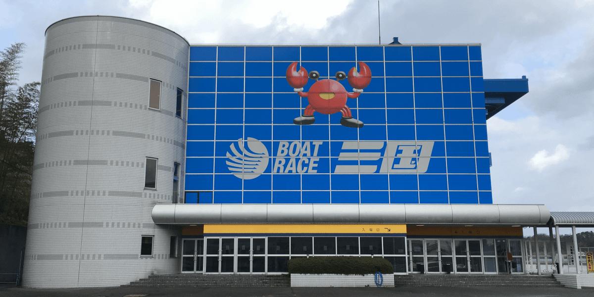 #10 ボートレース三国