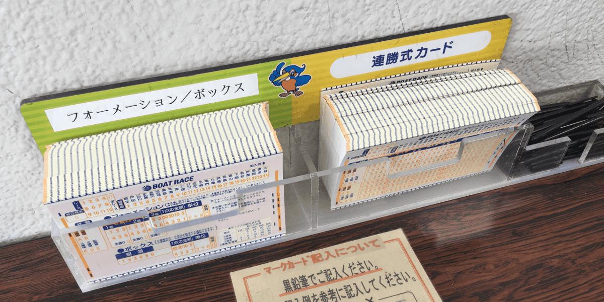 マークカードの記入方法(応用編)